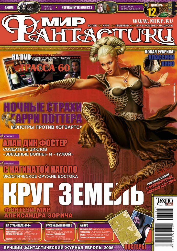 Архив номеров журнала «Мир фантастики» 54