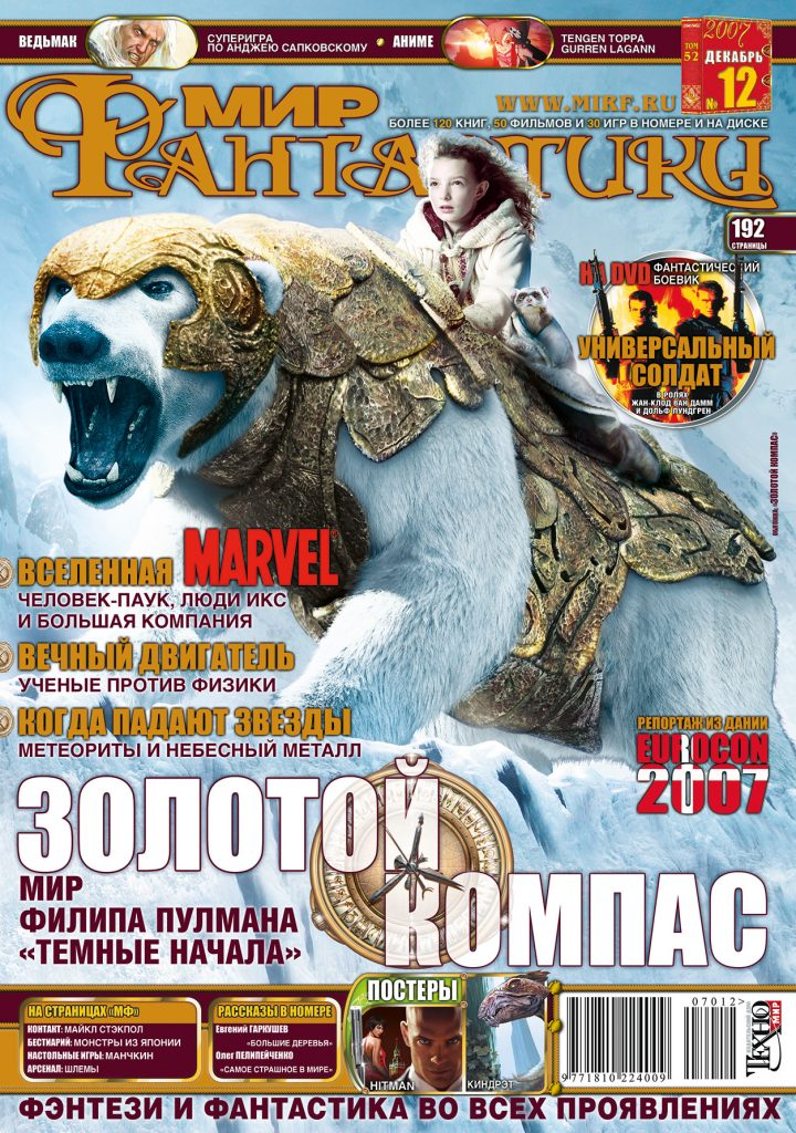 Мир фантастики. Декабрь 2007