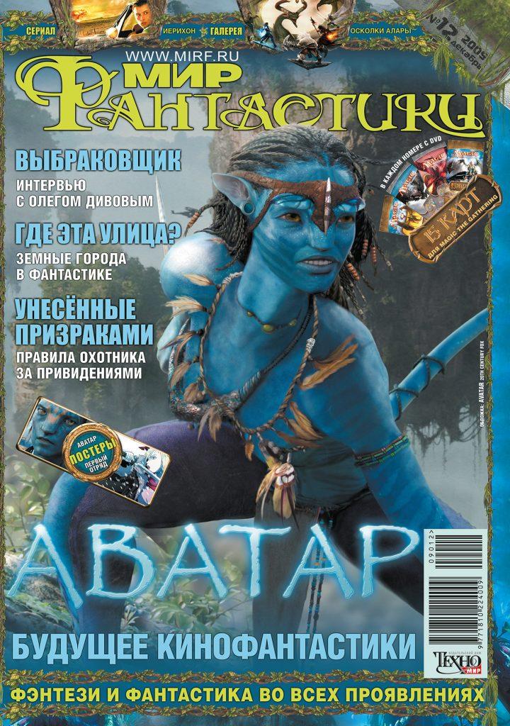 Мир фантастики. Декабрь 2009