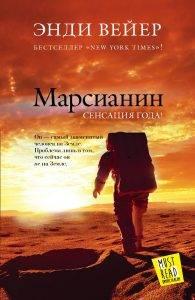 Обложка романа «Марсианин»