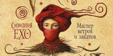 Макс Фрай «Мастер ветров и закатов»
