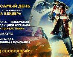 Встреча с читателями 21 октября (Москва)