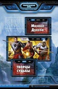 Михаил Дулепа «Творцы судьбы»