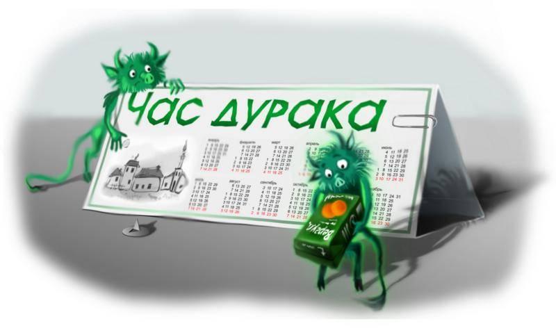 Игорь Край «Час дурака» 3