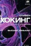 Стивен Хокинг и Леонард Млодинов «Высший замысел»