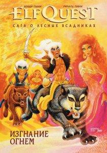 elfquest_cover