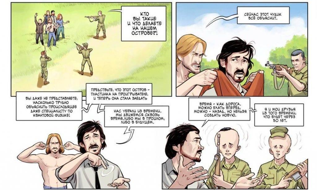 Комикс: Lost: Всё по науке 1