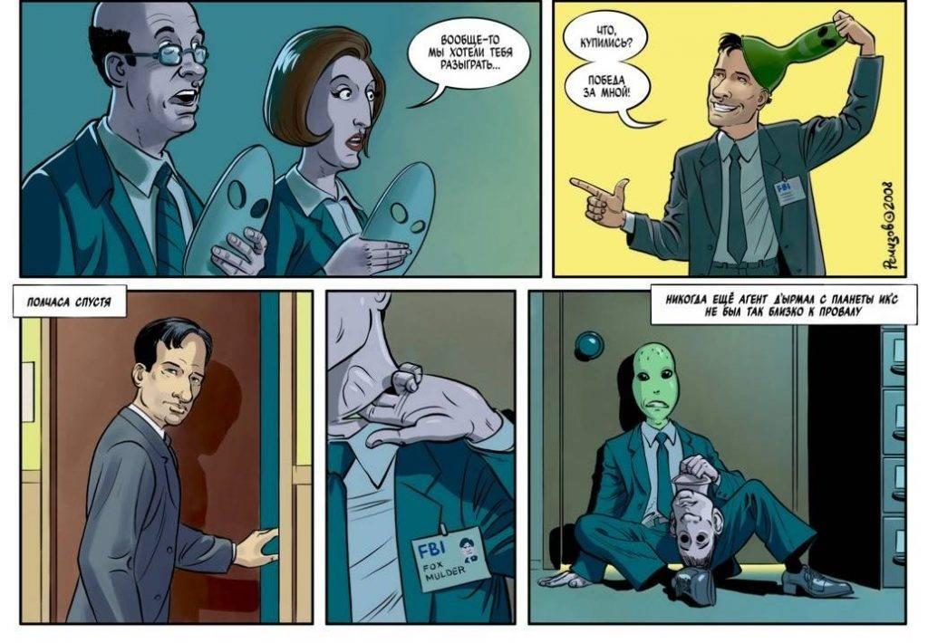 Комикс: X-Files: Двойной агент