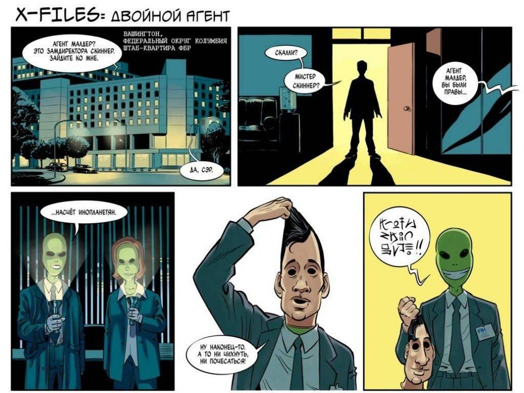 Комикс: X-Files: Двойной агент 1