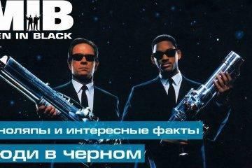 Люди в чёрном: Киноляпы и интересные факты