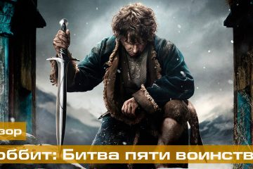 Хоббит: Битва пяти воинств (видеообзор)