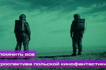 Польская кинофантастика (видеостатья)