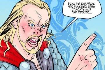 Комикс: Тор: в семье не без героя