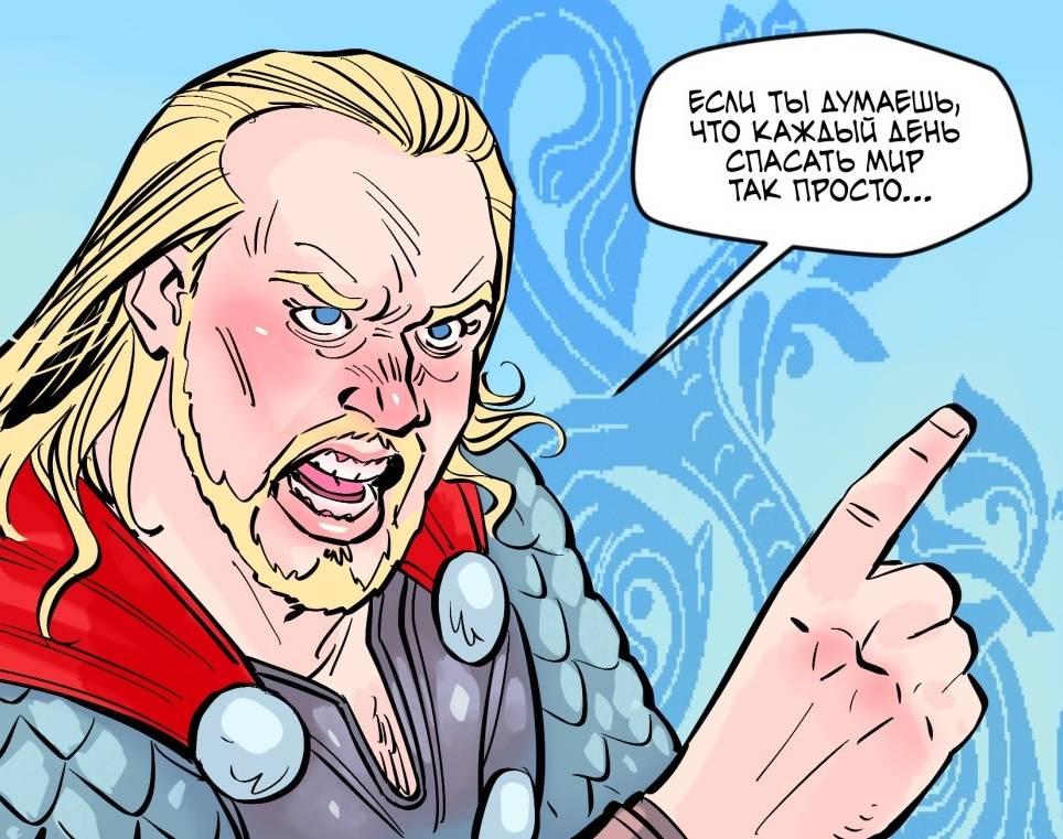 Комикс: Тор: в семье не без героя 2