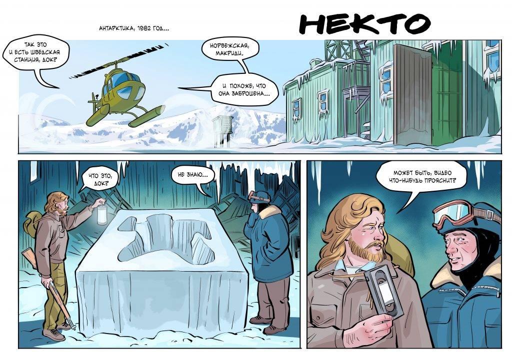 Комикс: Некто