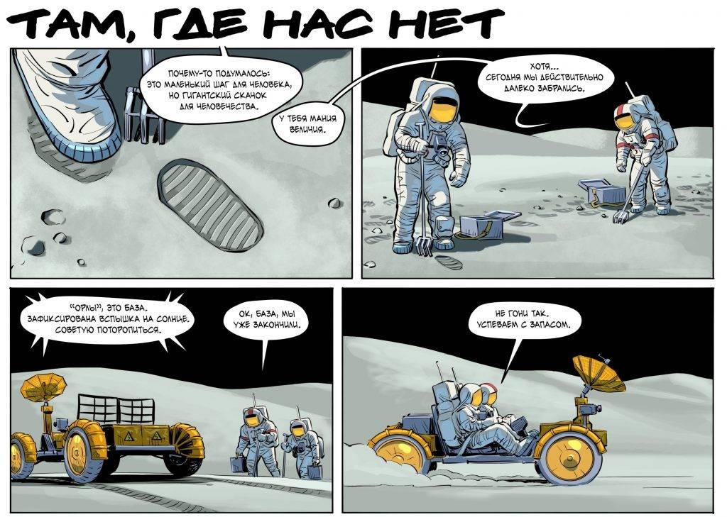 Комикс: Там, где нас нет