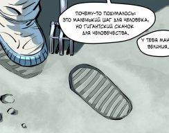 Комикс: Там, где нас нет 2