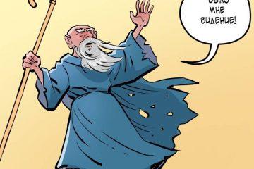 Комикс: Бан за спойлеры