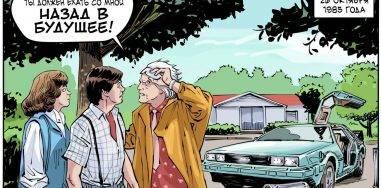 Комикс: Вбок в будущее