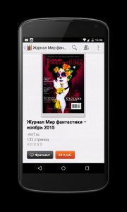 Мир фантастики в приложении «Литрес. Читай!» от Android