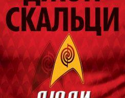 Джон Скальци «Люди в красном»