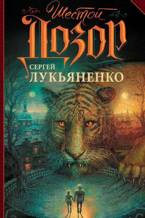 Лукьяненко книги фб2 скачать