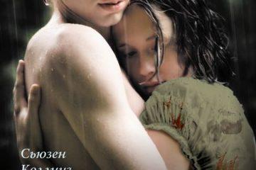 Сьюзен Коллинз «Голодные игры»