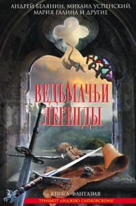В антологию вошли восемь рассказов и повестей.