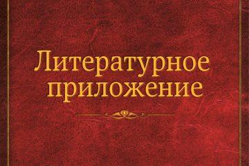 Литературное приложение. Ноябрь 2015. Обложка