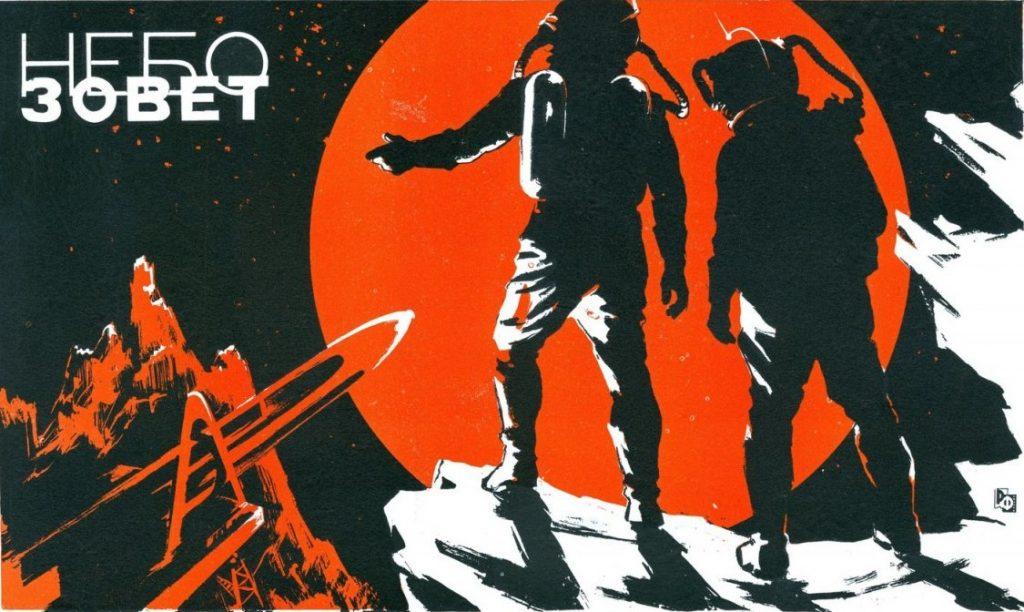 «Небо зовёт» — единственный фантастический фильм с музыкой Ансамбля ЭМИ Мещерина. В интернете упоминается ещё некий «Малыш с Марса», но информации об этом фильме нет никакой.