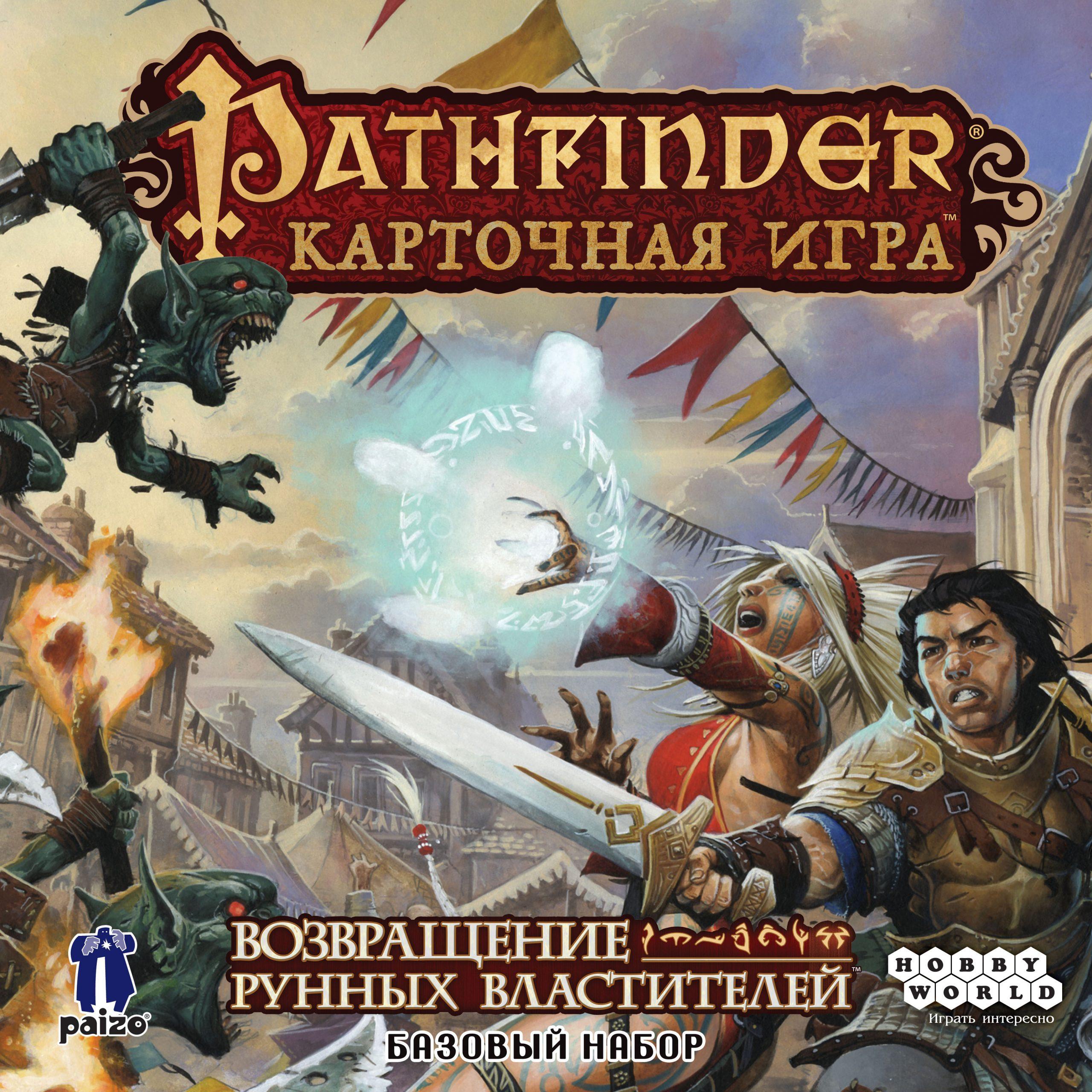 Pathfinder. Возвращение рунных властителей 4
