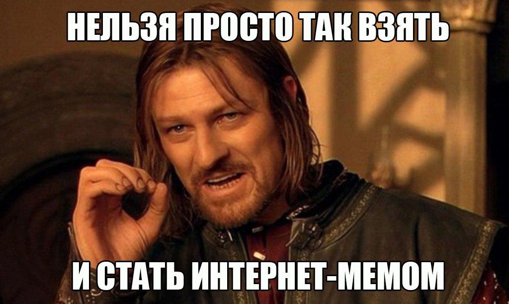 Шон Бин - Боромир - мем