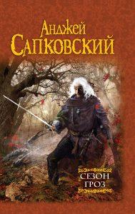 События «Сезона гроз» разворачиваются до начала «Крови эльфов».
