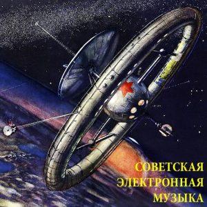 SovElectro[1]