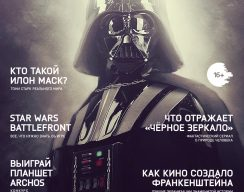 Мир фантастики №148 (декабрь 2015) 7