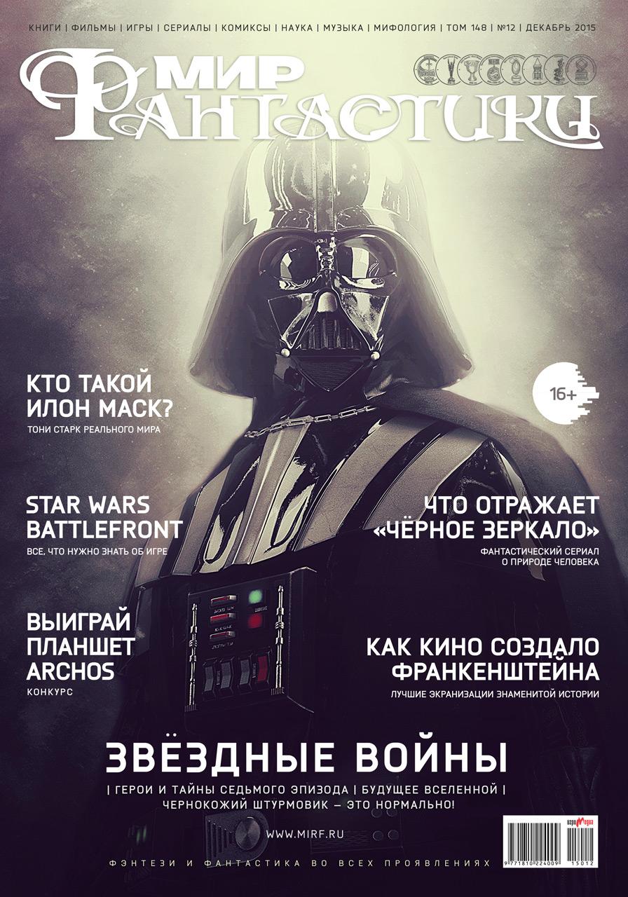 Обложка МирФ. Декабрь 2015