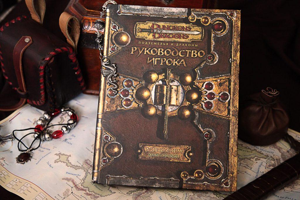Dungeons & Dragons. Руководство игрока