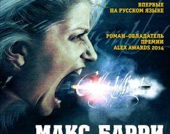Макс Барри. Лексикон 1