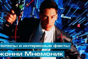 Джонни Мнемоник: Киноляпы и интересные факты