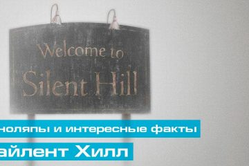 Сайлент Хилл: Киноляпы и интересные факты