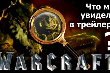 Фильм «Варкрафт»: разбор трейлера на видео