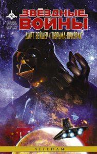 Звёздные войны - комикс