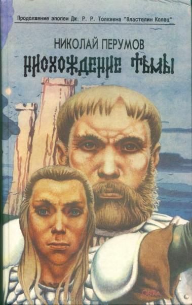 Ник Перумов. Средиземье 300 лет спустя