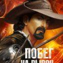 Генри Лайон Олди «Побег на рывок. Книга 1. Клинки Ойкумены»