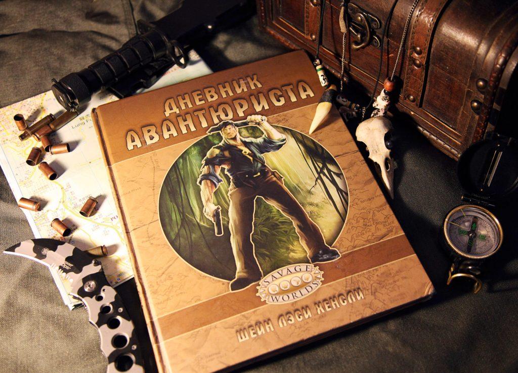 «Дневник авантюриста». Ролевая игра