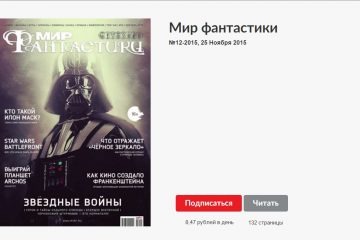 МТС Пресса - Мир фантастики