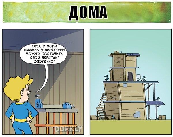 Комикс Dorkly: Fallout4 против Fallout3 5