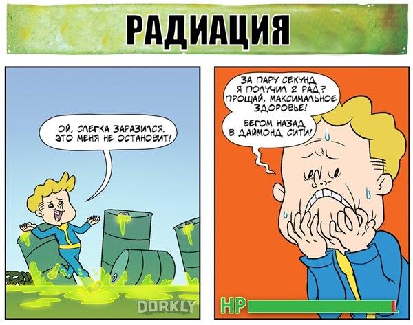Комикс Dorkly: Fallout4 против Fallout3 4