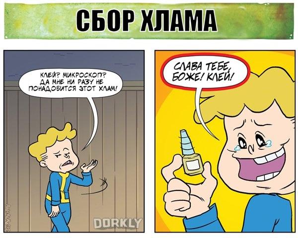 Комикс Dorkly: Fallout4 против Fallout3 3