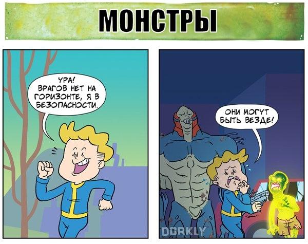 Комикс Dorkly: Fallout4 против Fallout3 2